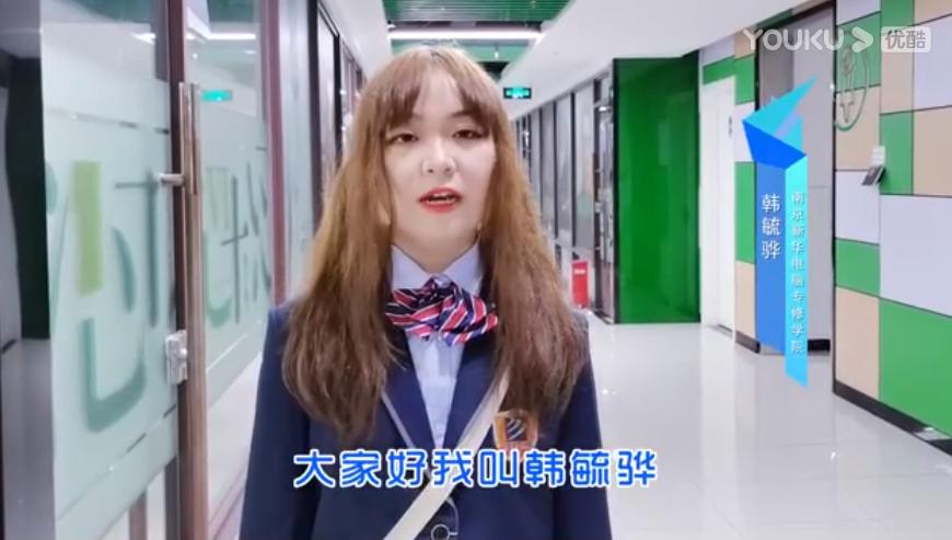 南京新华电脑学校——新生故事