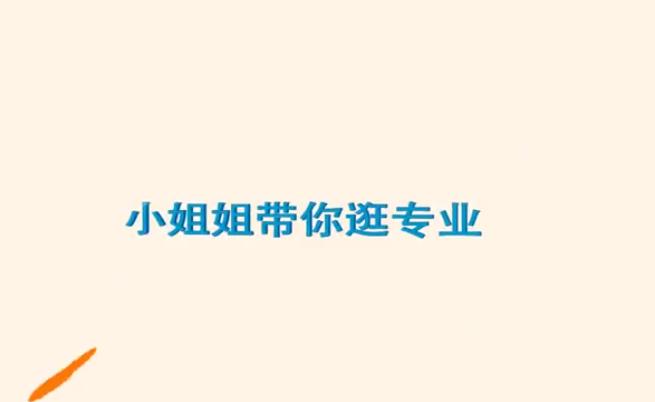 南京新华——大数据学院