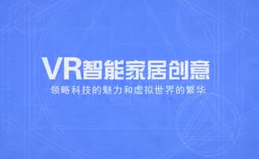 南京新华——VR智能家居专业