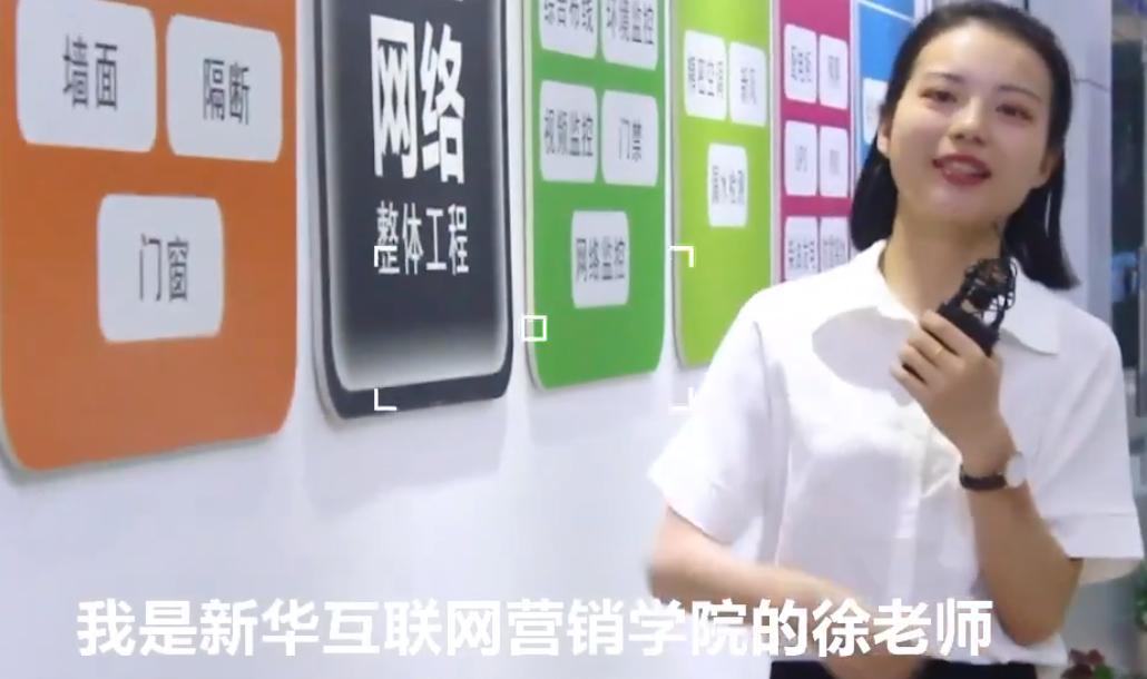 南京新华——网络营销学院