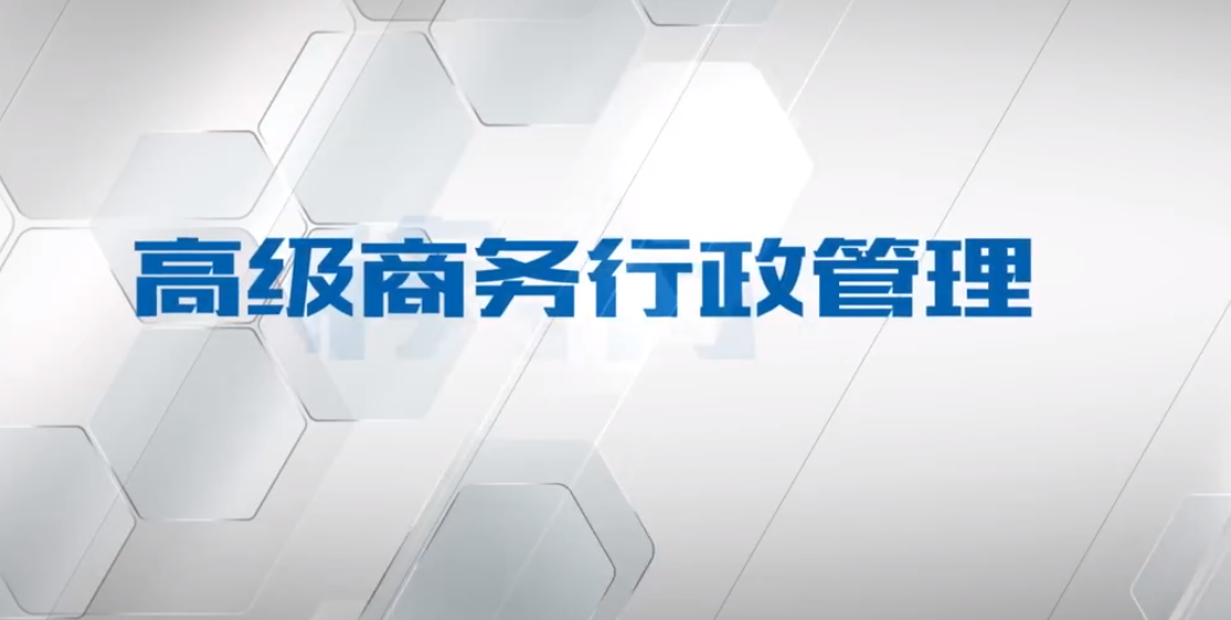 南京新华——高级商务行政管理