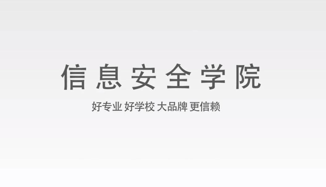南京新华——网络安全学院