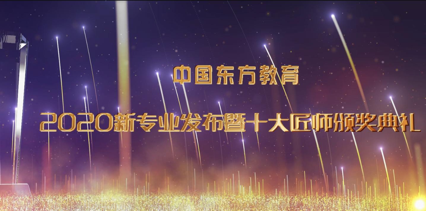 新华互联网科技十大匠师