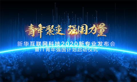 中国社会福利基金理事长祝新华互联网科技大会圆满成功