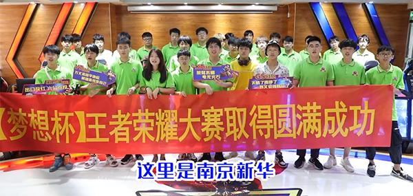南京新华电竞比赛八强战队宣传