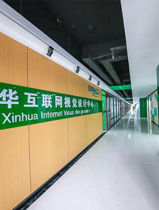 新华互联视觉设计中心