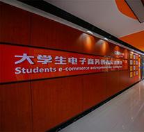大学生电子商务创业实训基地