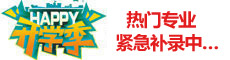 南京新华电脑教育28周年