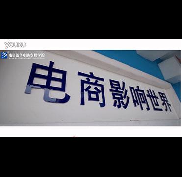 南京新华电脑学院校企洽谈会