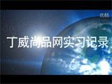 南京新华电脑专修学院-优秀学子丁威北京实习