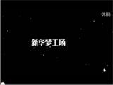 南京新华电脑专修学院社团联谊