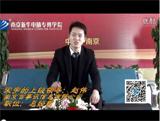 南京新华电脑专修学院杰出校友宋宇的上级领导访谈