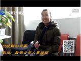 南京新华杰出校友付晓鹤的同事