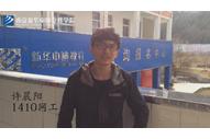 南京新华学生访谈许晨阳