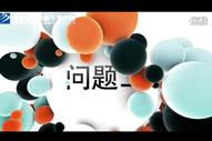 南京新华新生采访-王艳