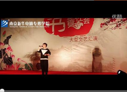 南京新华学生表演玩乐