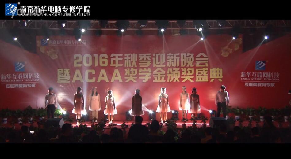 南京新华电脑学院开学典礼节目-手语舞《和你一样》