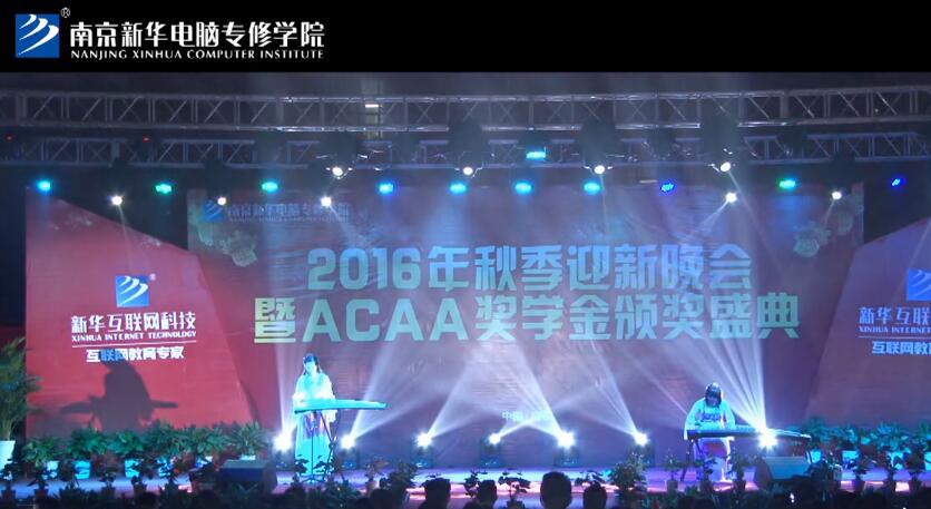 南京新华电脑学院开学典礼节目—古筝《青花瓷》