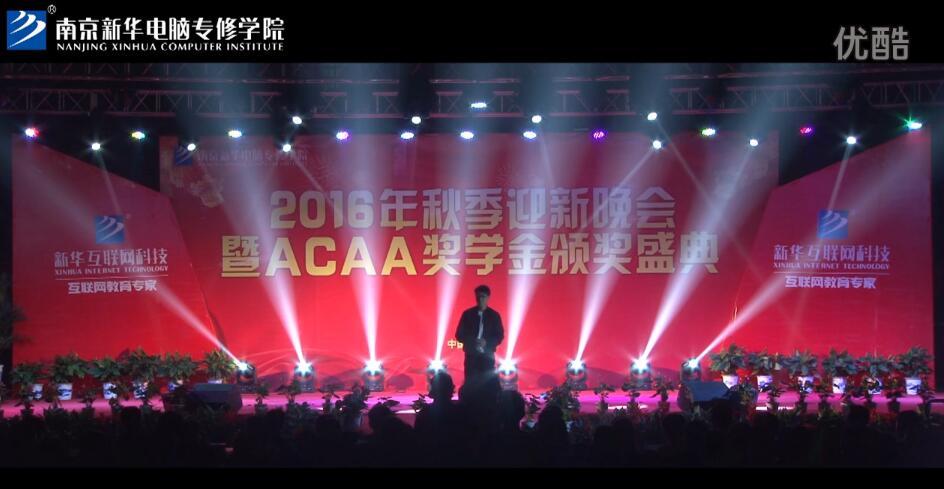 南京新华电脑学院开学典礼节目—小品《碰瓷》