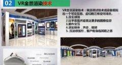 南京新华互联网科技微课堂—Pano2VR