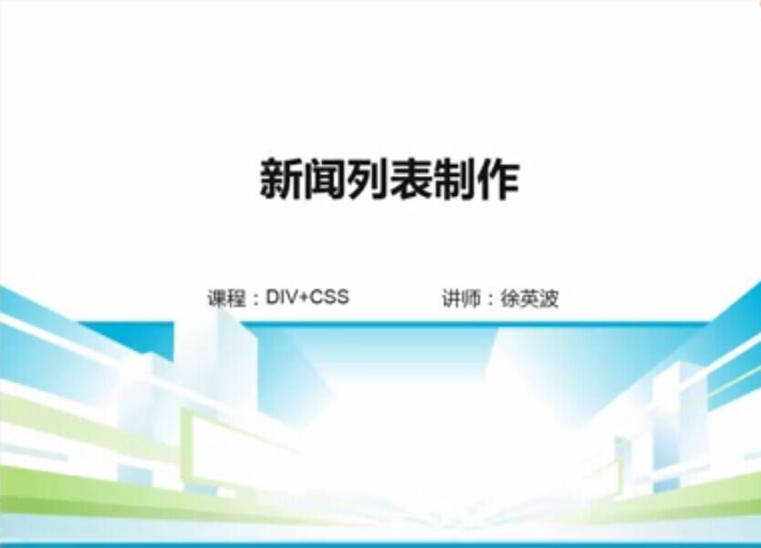 南京新华2018线上课程_DIV_002