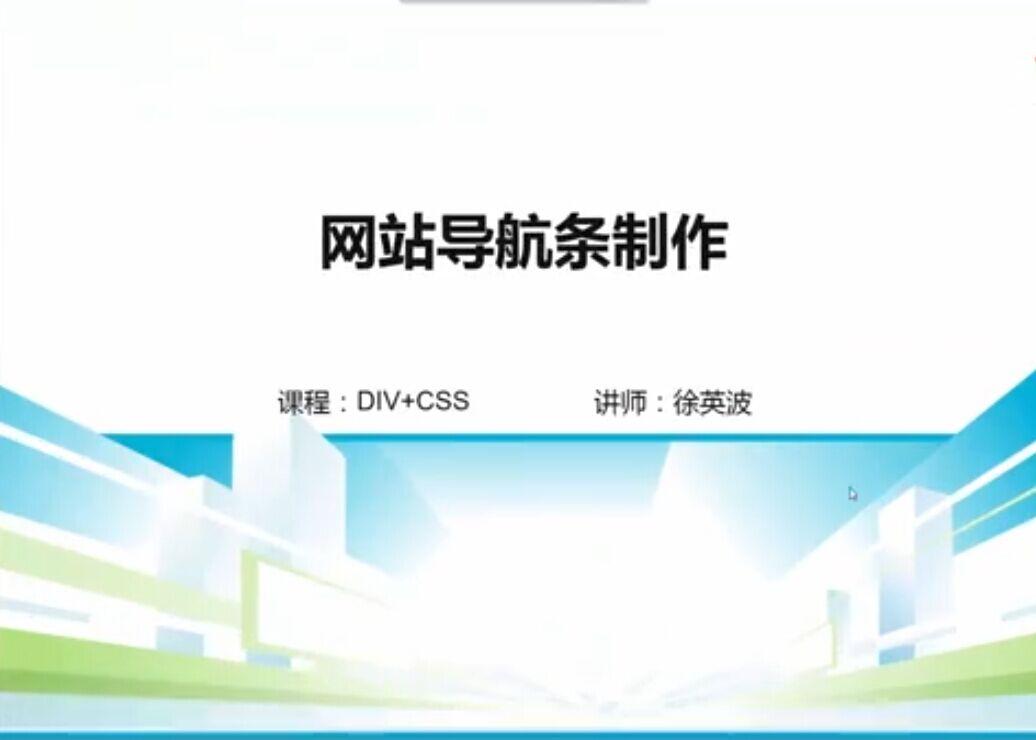 南京新华2018线上课程_DIV_003