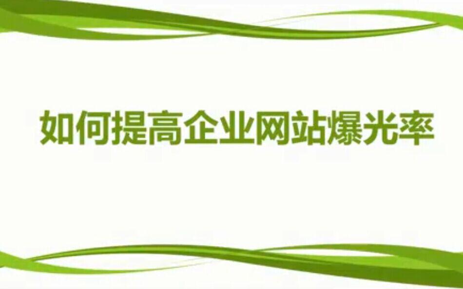 南京新华2018线上课程_如何提高企业网站爆光率