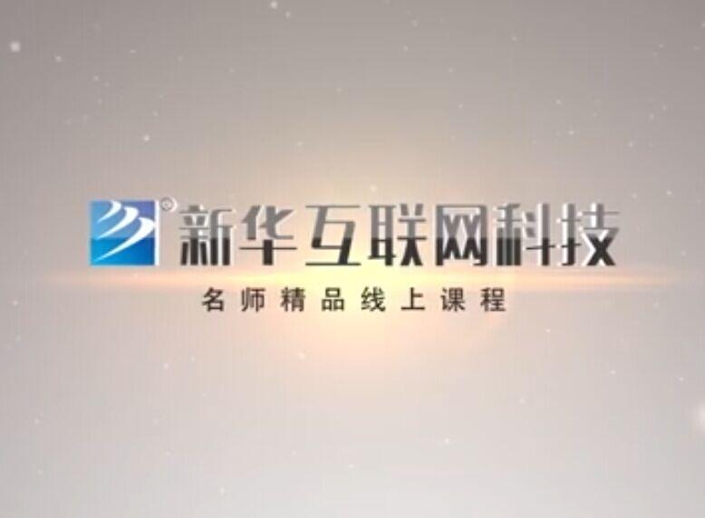 南京新华2018线上课程_flash_004