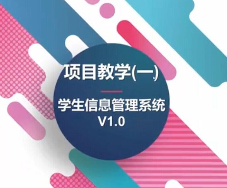南京新华2018线上课程_JAVA_001