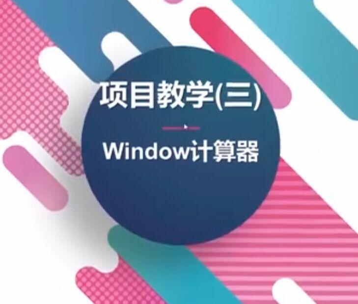 南京新华2018线上课程_JAVA_003
