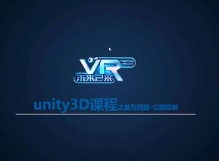 南京新华2018线上课程_Unity_002