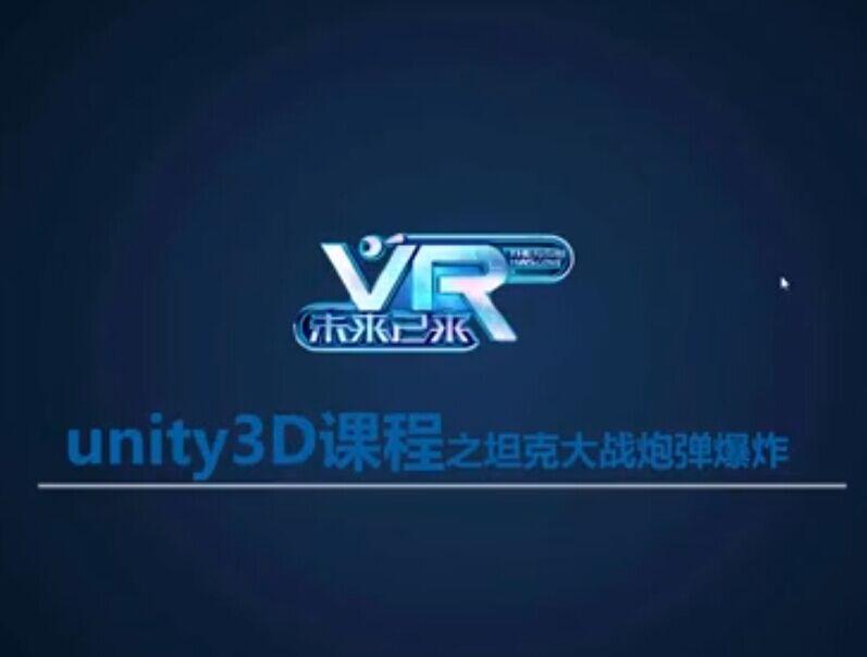 南京新华2018线上课程_Unity_003