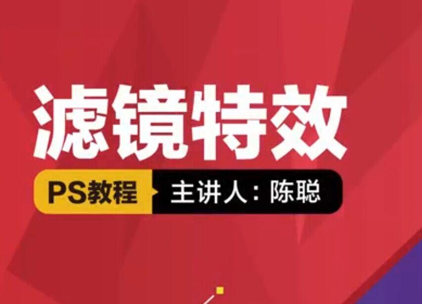 南京新华2018线上课程_Photoshop_002