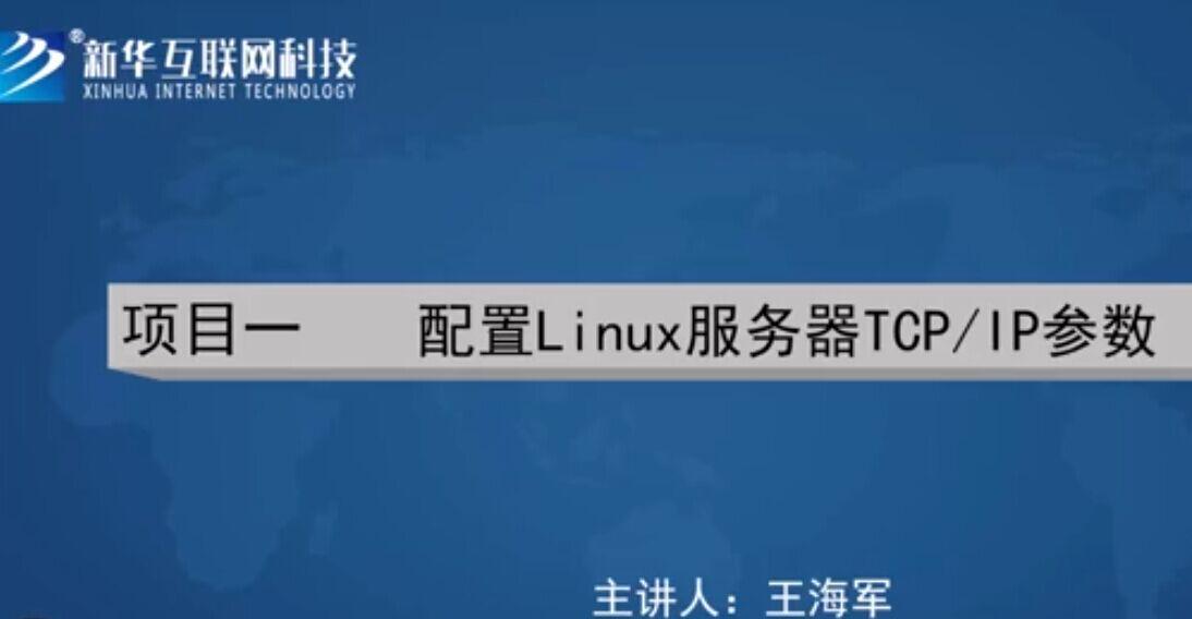 南京新华2018线上课程_Linux_001