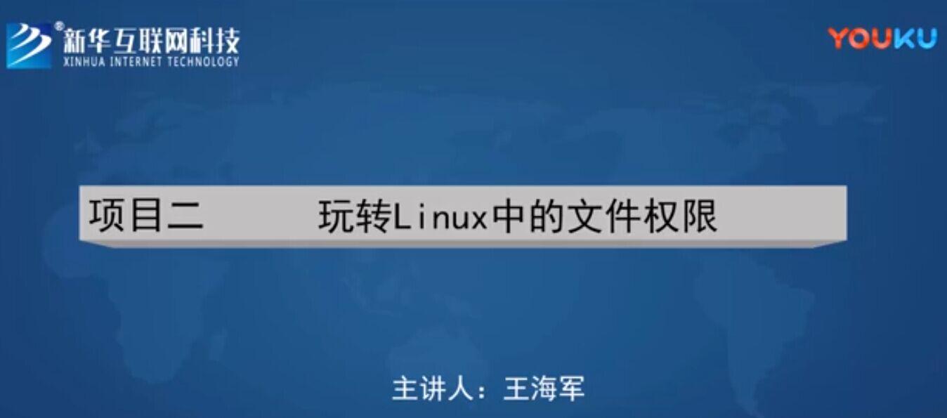 南京新华2018线上课程_Linux_002