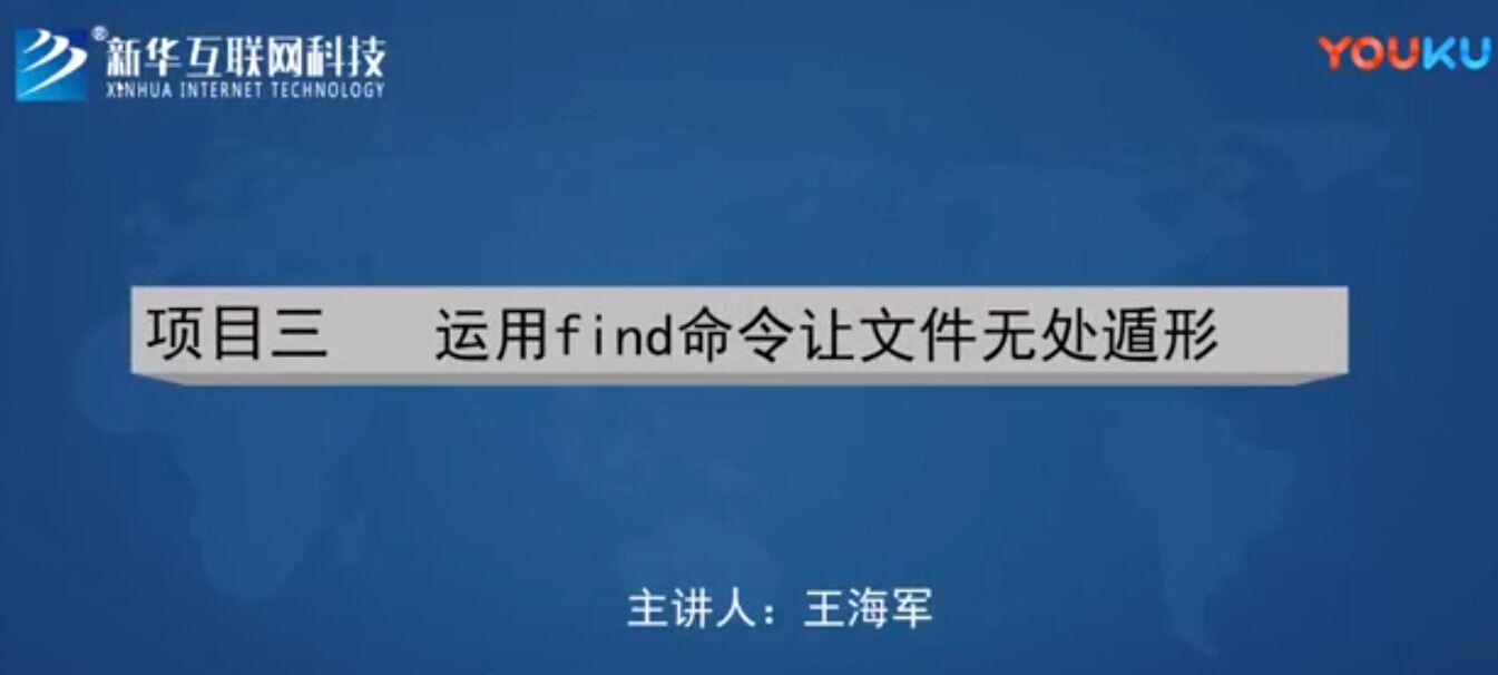 南京新华2018线上课程_Linux_003