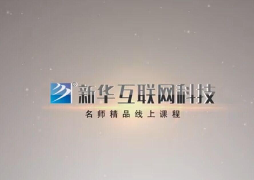 南京新华2018线上课程_MAYA_001