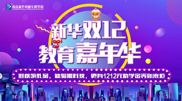 双12 教育嘉年华,学互联网专业好时机!.jpg