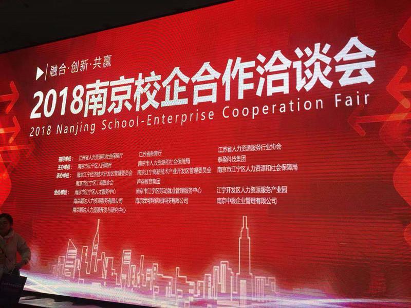 我校受邀参加2018中国·南京校企洽谈会