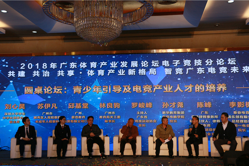 广东体育产业发展论坛电子竞技分论坛