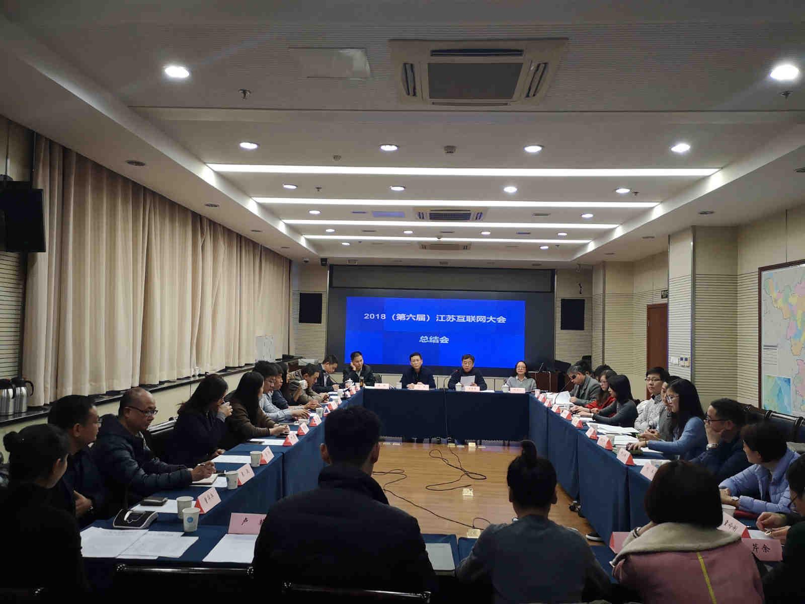 (第六届)江苏互联网大会