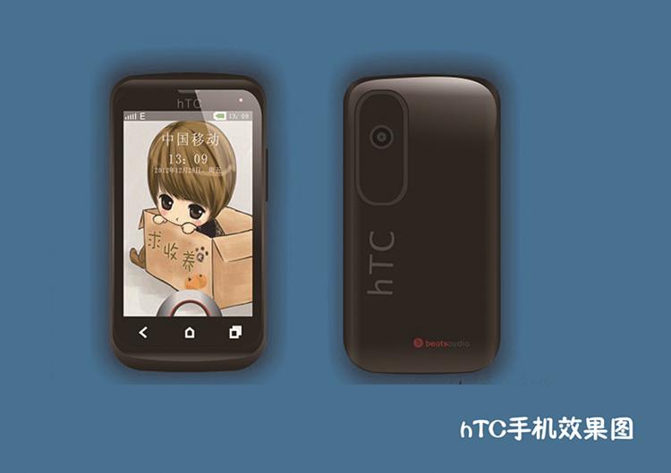 HTC手机效果图--郭彦华_副本.jpg