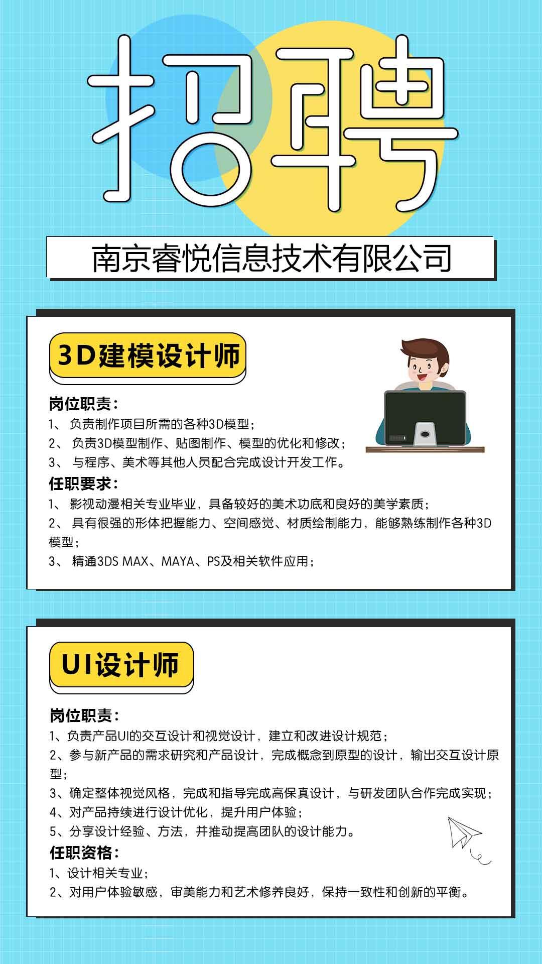 南京睿悦信息技术有限公司招聘