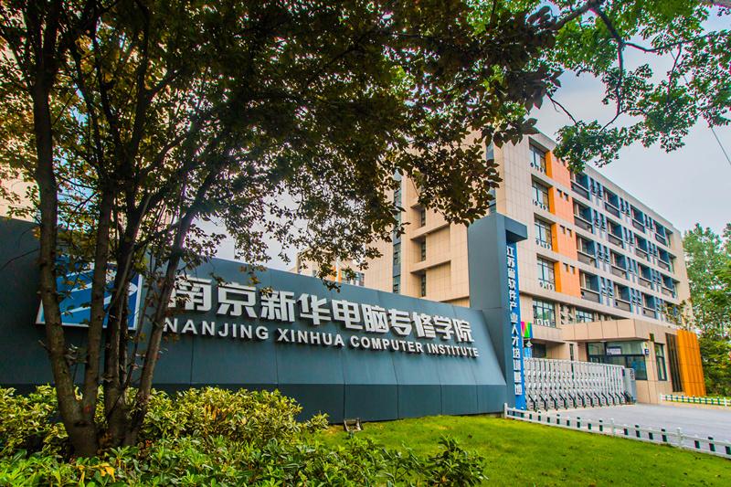南京新华的学费是多少