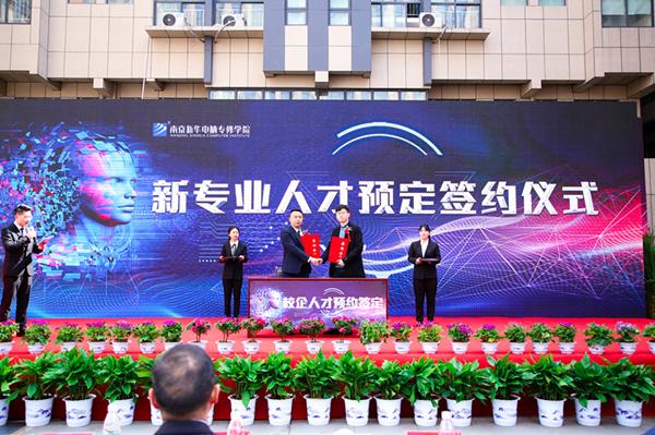 热烈祝贺南京新华2019新专业发布会暨ACAA 国际数字设计挑战赛(南京站)启动仪式圆满成功