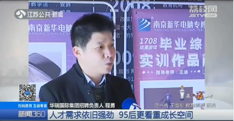 南京新华校园人才交流会,引众多媒体聚焦关注