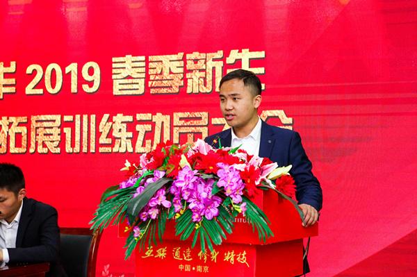 南京新华2019级春季新生职业素质拓展训练动员大会召开