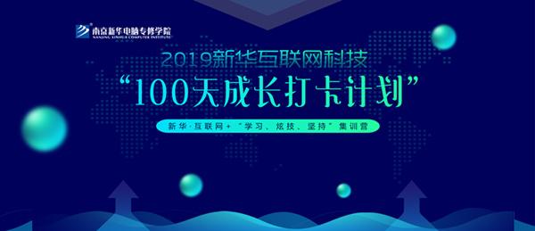 南京新华100天成长打卡计划,等你来挑战!