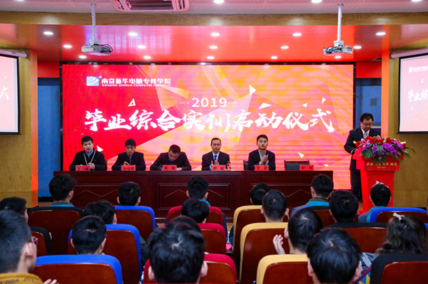 南京新华隆重举行2019级毕业综合实训启动仪式