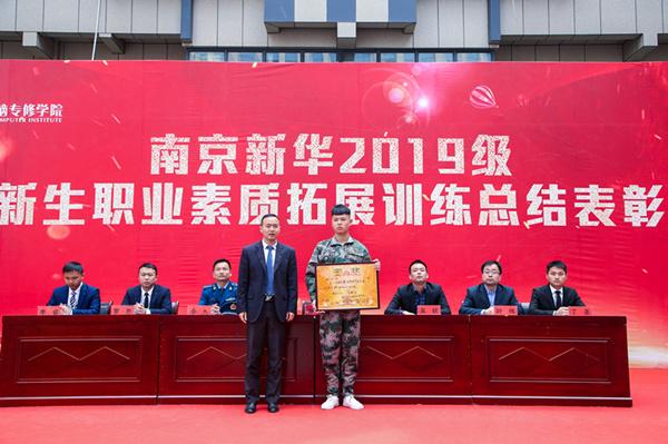 南京新华2019级春季新生职业素质拓展训练总结表彰大会隆重举行